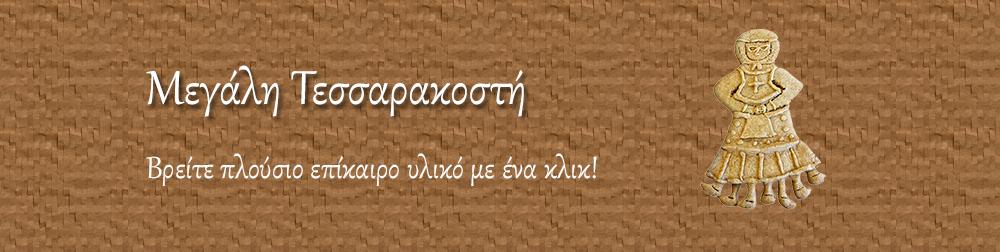 Sarakosti_banner1