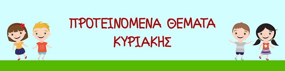 -ΘΕΜΑΤΑ